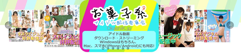 ジュニアアイドル動画お菓子系