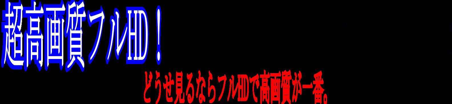 高画質着エロ動画
