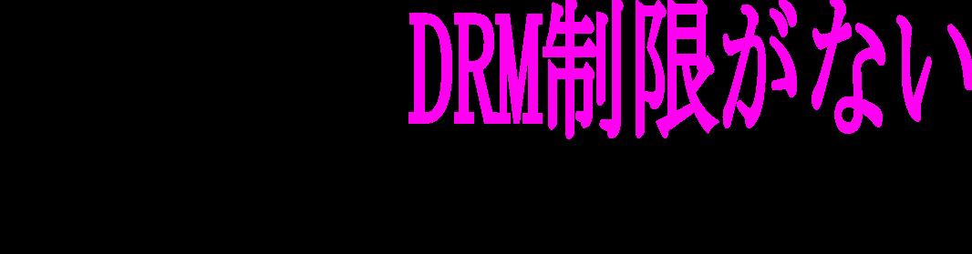 DRM制限なし着エロサイト