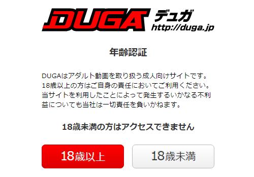 DUGA(デュガ)危険