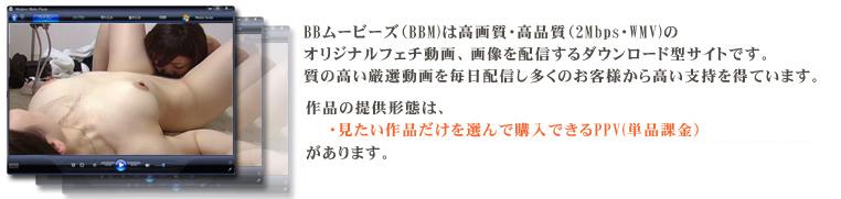 BBMオリジナル動画